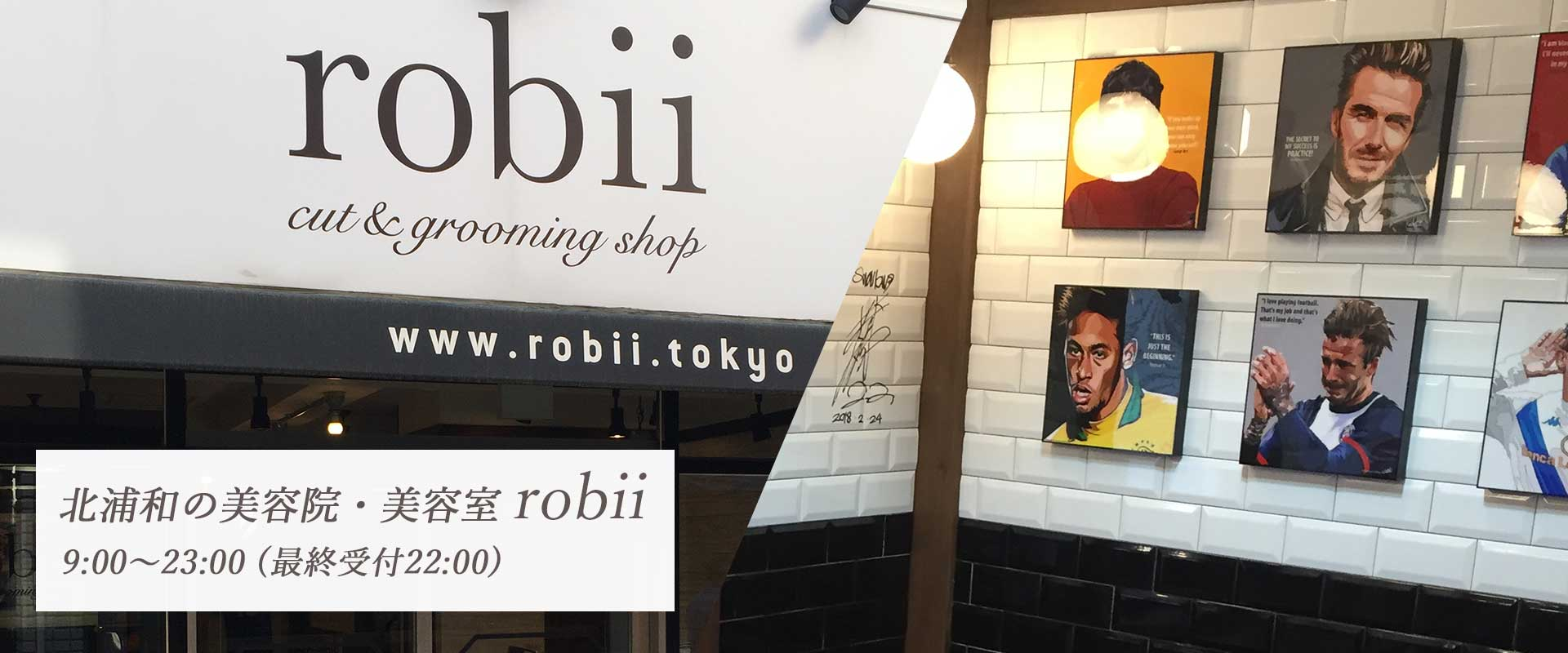 北浦和 メンズ美容室・美容院 | robii(ロビー)ヘッダーその4